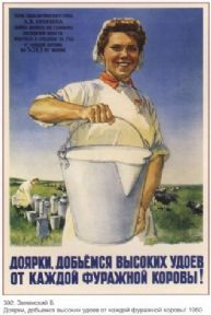 Vintage Russian poster - Milking Cows